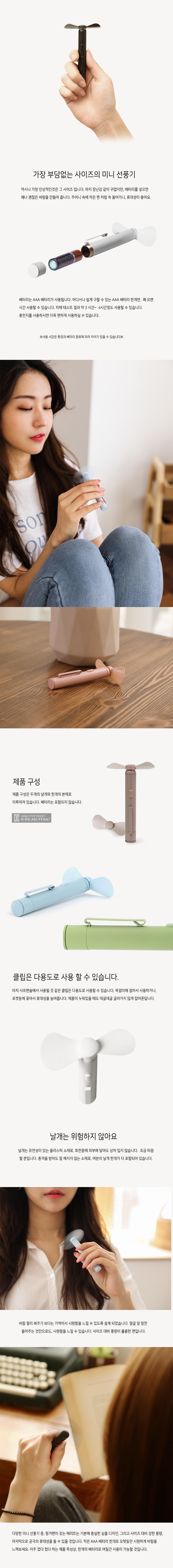 F.FAN 핑거팬 미니선풍기_7cols - 기커스, 7,040원, USB 계절가전, 선풍기