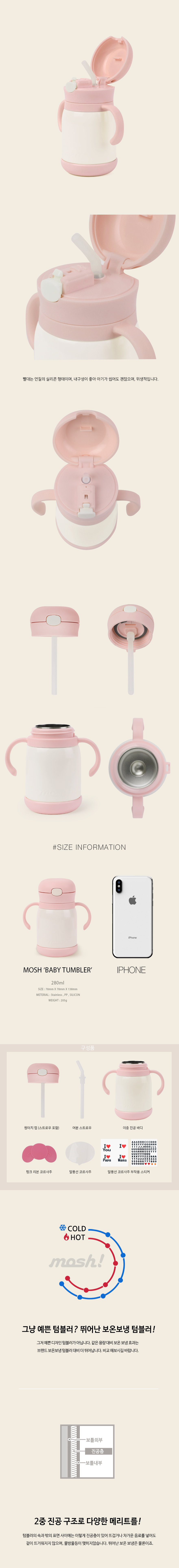 모슈(MOSH) 베이비 텀블러 280 핑크