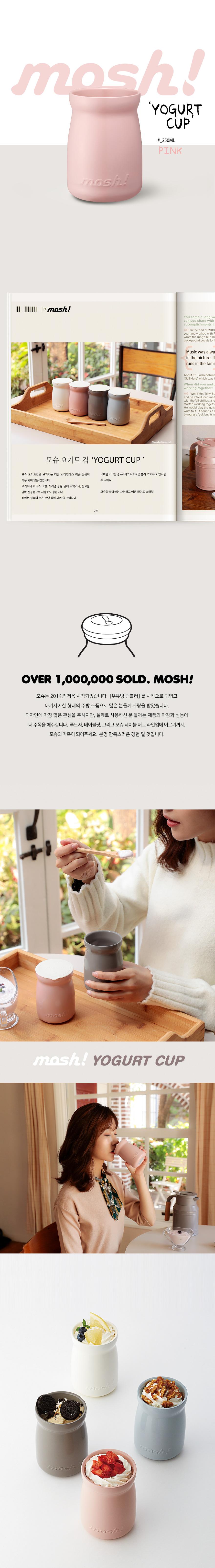 보온보냉 요거트컵_핑크 - 모슈, 25,800원, 보틀/텀블러, 보온보냉병